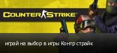 играй на выбор в игры Контр страйк