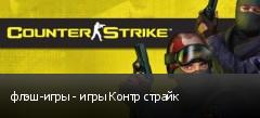 флэш-игры - игры Контр страйк