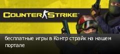 бесплатные игры в Контр страйк на нашем портале