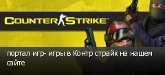 портал игр- игры в Контр страйк на нашем сайте