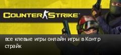 все клевые игры онлайн игры в Контр страйк