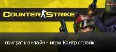 поиграть онлайн - игры Контр страйк