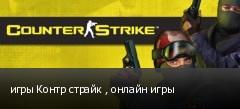 игры Контр страйк , онлайн игры