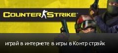 играй в интернете в игры в Контр страйк