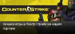 лучшие игры в Контр страйк на нашем портале