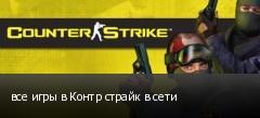 все игры в Контр страйк в сети