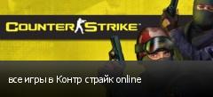 все игры в Контр страйк online