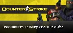 новейшие игры в Контр страйк на выбор