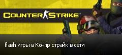 flash игры в Контр страйк в сети