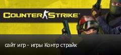сайт игр - игры Контр страйк
