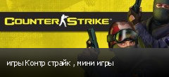 игры Контр страйк , мини игры
