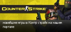 новейшие игры в Контр страйк на нашем портале