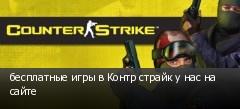 бесплатные игры в Контр страйк у нас на сайте