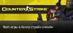 flash игры в Контр страйк онлайн