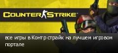все игры в Контр страйк на лучшем игровом портале