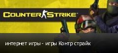интернет игры - игры Контр страйк