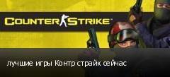 лучшие игры Контр страйк сейчас