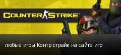 любые игры Контр страйк на сайте игр