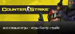 все клевые игры - игры Контр страйк