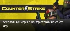 бесплатные игры в Контр страйк на сайте игр