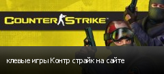 клевые игры Контр страйк на сайте