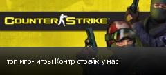 топ игр- игры Контр страйк у нас