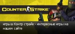 игры в Контр страйк - интересные игры на нашем сайте