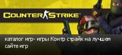 каталог игр- игры Контр страйк на лучшем сайте игр