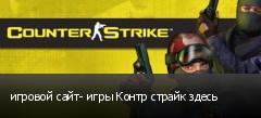 игровой сайт- игры Контр страйк здесь