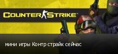 мини игры Контр страйк сейчас
