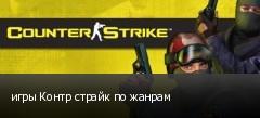 игры Контр страйк по жанрам