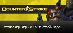 каталог игр- игры в Контр страйк здесь