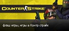 флэш игры, игры в Контр страйк