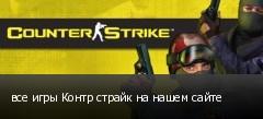 все игры Контр страйк на нашем сайте
