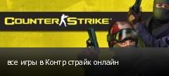 все игры в Контр страйк онлайн