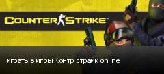 играть в игры Контр страйк online