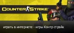 играть в интернете - игры Контр страйк