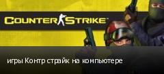 игры Контр страйк на компьютере