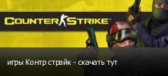 игры Контр страйк - скачать тут