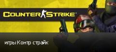 игры Контр страйк