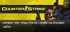 каталог игр- игры Контр страйк на игровом сайте