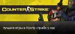 лучшие игры в Контр страйк у нас