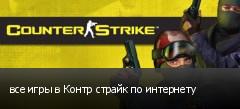 все игры в Контр страйк по интернету