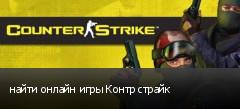 найти онлайн игры Контр страйк