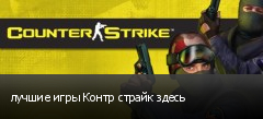 лучшие игры Контр страйк здесь