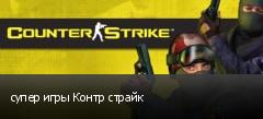 супер игры Контр страйк