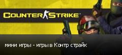мини игры - игры в Контр страйк