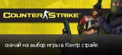 скачай на выбор игры в Контр страйк