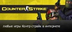любые игры Контр страйк в интернете
