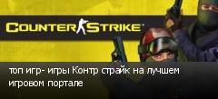 топ игр- игры Контр страйк на лучшем игровом портале
